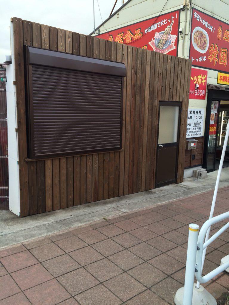 【施工実績:12】飲食店の外構工事:東京都八王子市