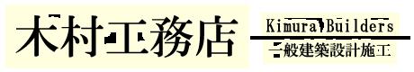 リフォームは羽村市の木村工務店にお任せください